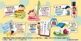 クレヨンしんちゃん デスクでお助けするゾ! 6個入りBOX[リーメント]《発売済・在庫品》