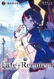 Fate/Requiem 2 『懐想都市新宿』 (書籍)[TYPE-MOON BOOKS]《06月予約》