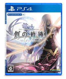 【特典】PS4 英雄伝説 創の軌跡 通常版[日本ファルコム]《発売済・在庫品》