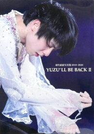 YUZU'LL BE BACK II 羽生結弦写真集2019〜2020 (書籍)[スポーツニッポン新聞社]《発売済・在庫品》