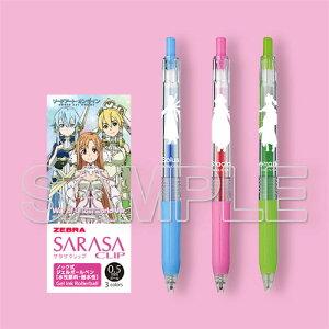 『ソードアート・オンライン』サラサクリップ0.5 カラーボールペン War of Underworld Ver.[KADOKAWA]《11月予約》