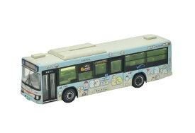 ザ・バスコレクション すみっコぐらし×臨港バスコラボラッピングバス[トミーテック]《12月予約》