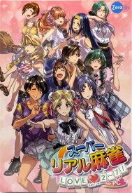 PCソフト スーパーリアル麻雀 LOVE 2〜7! for PC 特装版[Zerodiv]《12月予約》