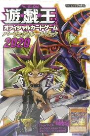 遊☆戯☆王OCG パーフェクトルールブック 2020 (書籍)[集英社]《発売済・在庫品》