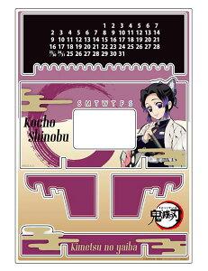 鬼滅の刃 アクリル万年カレンダー 胡蝶しのぶ[コンテンツシード]《発売済・在庫品》