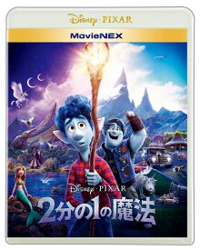 BD 2分の1の魔法 MovieNEX (Blu-ray Disc)[ウォルト・ディズニー・スタジオ・ジャパン]《発売済・在庫品》