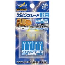 スピンブレード 1.6〜1.9mm[ゴッドハンド]《発売済・在庫品》