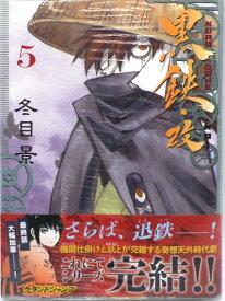 黒鉄・改 KUROGANE-KAI(5) (書籍)[集英社]《発売済・在庫品》