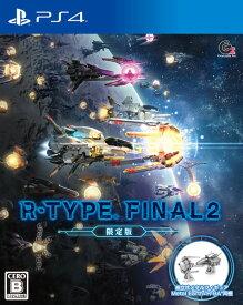 PS4 R-TYPE FINAL 2 限定版[グランゼーラ]《発売済・在庫品》