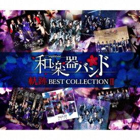 CD 和楽器バンド / 軌跡 BEST COLLECTION II (Live DVD付)[エイベックス]【送料無料】《在庫切れ》
