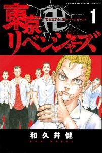 東京卍リベンジャーズ 1 (書籍)[講談社]《発売済・在庫品》