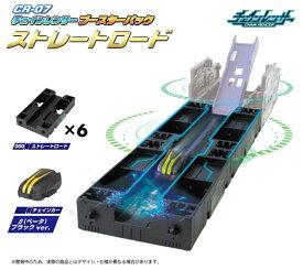 CR-07 チェインレンサー ブースターパック ストレートロード[セガトイズ]《発売済・在庫品》
