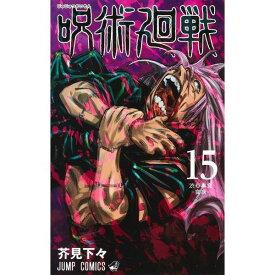 呪術廻戦 15 (書籍)[集英社]《発売済・在庫品》