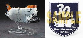 1/72 有人潜水調査船 しんかい6500w/完成30周年記念特製ワッペン プラモデル[ハセガワ]《06月予約》