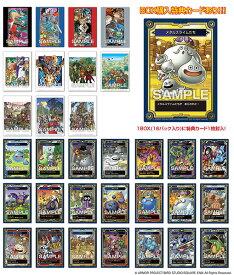 ドラゴンクエスト 生誕35周年記念メモリアルカードコレクションガム 初回限定版 16個入りBOX (食玩)[スクウェア・エニックス]《07月予約》