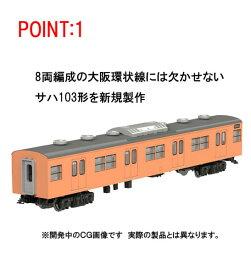 97940 特別企画品 JR 103系通勤電車(JR西日本仕様・混成編成・オレンジ)セット(8両)[TOMIX]【送料無料】《10月予約》