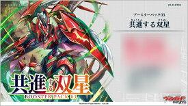 【特典】カードファイト!! ヴァンガード overDress ブースターパック第3弾 共進する双星 16パック入りBOX[ブシロード]《発売済・在庫品》
