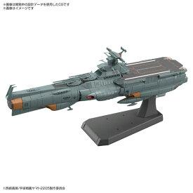 1/1000 地球防衛軍ドレッドノート改級補給母艦 アスカ プラモデル 『宇宙戦艦ヤマト2205 新たなる旅立ち』[BANDAI SPIRITS]《10月予約》