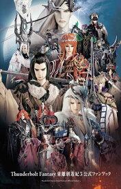 Thunderbolt Fantasy 東離劍遊紀3 公式ファンブック (書籍)[ニトロプラス]【送料無料】《08月予約》