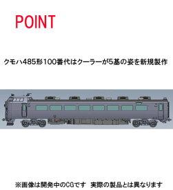 98469 JR 485系特急電車(KIRISHIMA EXPRESS)セット(3両)[TOMIX]【送料無料】《03月予約》