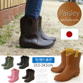 ペイズリー柄ウエスタンレインブーツ日本製ラバーシューズ 長靴ショート