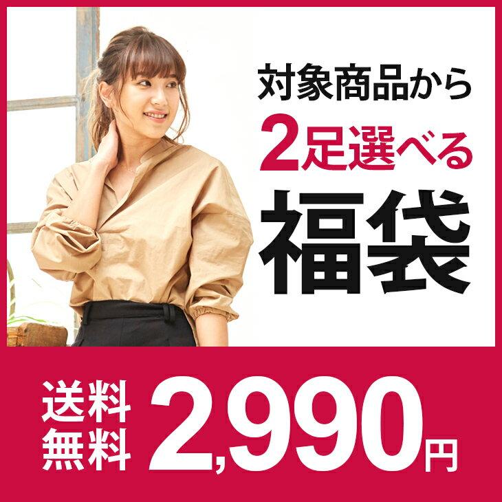 【2足で送料無料◆2,990円福袋チケット】※割引クーポン対象外 返品交換不可 キャンセル・追加不可※