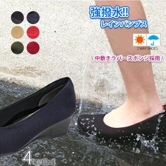 ラバースポンジインソール with a strong repellent water pumps rain ☆ air built-in heel cushion effects outstanding! Comfortable safety on a rainy day! /