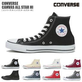 【送料無料】コンバース キャンバス オールスター CONVERSE CANVAS ALL STAR HI ハイカット スニーカーレディース コアカラー 定番 ホワイト レッド ブラック ネイビー オプティカル ブラック【smtb-KD】