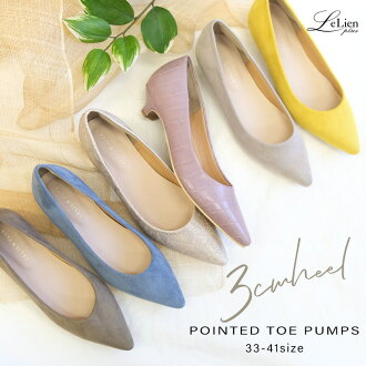 12/16 20:00 ~ sale ★ spring Ver! 200 yen OFF Coupon issuance beauty legs pointedturowheel pumps size 34-40 25.0 cm tongari, do not hurt women's foam ease Chin legs Python basic suede animal spring can heal run nude 3 cm