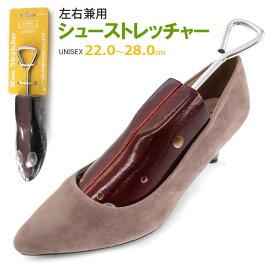シューストレッチャー ユニセックス 左右兼用きつい靴・痛い靴をらくらく調整 シューズ ストレッチャー シューズストレッチャー 靴 サイズ調整 男女兼用 シューキーパー 22.0〜28.0cm