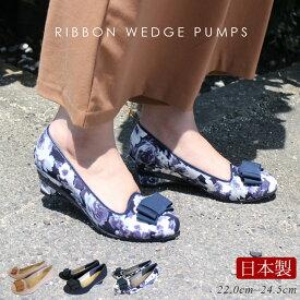 【送料無料】リボン付きウェッジソールパンプス 5.3cmヒールレディース リボン 花柄 ウェッジソール ラウンドトゥ 小さいサイズ 日本製【smtb-KD】