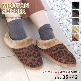 Bulky mouton slippers Lady's men kids mouton sabot sandals slip-ons bulky room shoes fur easy cold protection soft and fluffy カジュアルレオパードヒョウ pattern