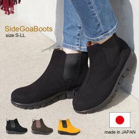 アミアミ ショートブーツ サイドゴア ブーツ レディース 3.5センチ ヒール 秋冬 スエード 軽量 日本製 高品質 全3色 S-LL