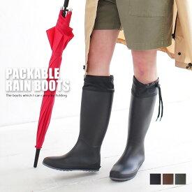 アミアミ レディース レインブーツ 長靴 雨靴 レインシューズ ロングブーツ バッグ付き シンプル 折りたたみ コンパクト 持ち運べる 防水