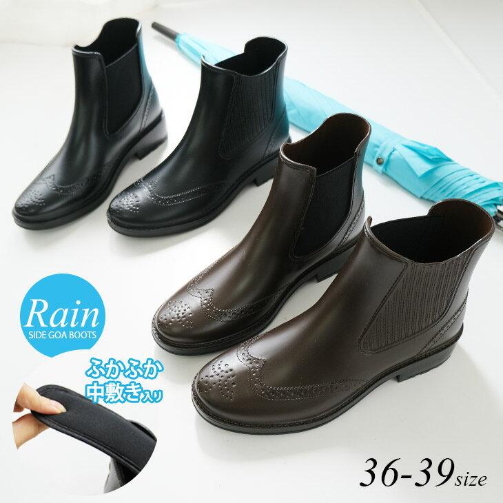 送料無料 サイドゴアレインショートブーツ 3.5センチヒール レディース ブラック ブラウン 雨晴れ兼用 長靴 アウトドア ウイングチップ ラバー ローヒール 痛くない 歩きやすい