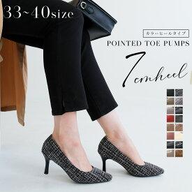 パンプス 痛くない 歩きやすい 走れる 楽 ポインテッド 7cmヒール ハイヒール クッション 脱げない 柔らかい スエード スムース 春夏 ピンヒール ブラック 黒 ベージュ 22.5 25 25.5 小さいサイズ 大きいサイズ CX1101SS