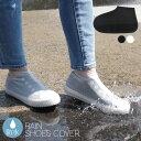 【ゆうパケット送料無料】 防水レインシューズカバー ホワイト ブラック レディース メンズ 雨 スニーカー 梅雨 泥よ…