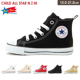 コンバース チャイルド オールスター CONVERSE CHILD ALL STAR HI ホワイト ブラック レッド 15.0 21.0 キャンバス ハイカット 定番 キッズ 子供 スニーカー 男の子 女の子 プレゼント 靴