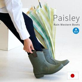レインブーツ 雨晴れ兼用 歩きやすい ペイズリー柄 ウエスタン レイン ブーツ 3.5センチヒール 履きやすい レディース 防水 日本製 ブラック グリーン ブラウン 23.5 24.5 長靴 トラベル旅行 ローヒール 梅雨 抗菌