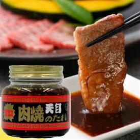 あみ印 天目 肉焼のたれ(甘口)350g 家庭用 調味料 焼肉のたれ バーベキュー BBQ アウトドア キャンプ