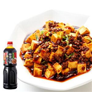 四川麻辣 麻婆豆腐ソース 1L 業務用 調味料 料理の素 中華 麻辣 マーラー マーボー豆腐 あみ印