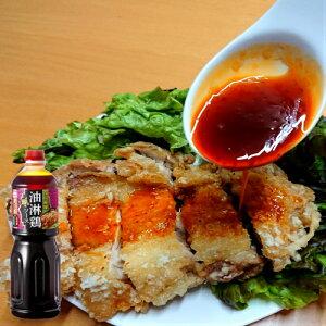四川麻辣 油淋鶏ソース 1L 業務用 調味料 料理の素 中華 ユーリンチー 麻辣 マーラー あみ印