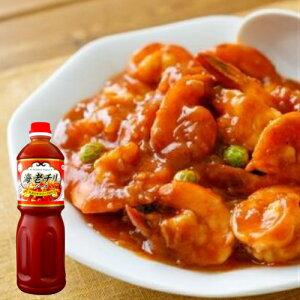 海老チリソース 1L(1165g)業務用 エビチリ 調味料 料理の素 中華 あみ印