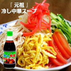 冷し中華スープ 360ml 家庭用 冷やし中華スープ 冷やし中華のタレ 調味料 元祖 日本初 時短 希釈用 ドレッシング あみ印
