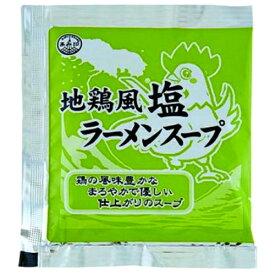 地鶏風塩ラーメンスープ 41g 小袋 業務用 調味料 中華 ラーメンスープのみ ラーメンスープの素 ソロキャンプ あみ印