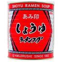 あみ印 しょうゆラーメンスープ 3.1kg 1号缶 業務用 醤油ラーメン 調味料 中華 昔ながら ラーメンスープの素