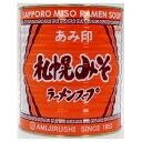 札幌みそラーメンスープ 3.3kg 1号缶 業務用 さっぽろみそラーメンスープ 札幌味噌ラーメンスープ さっぽろ味噌 調味…