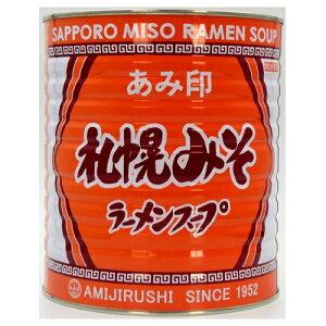 札幌みそラーメンスープ 3.3kg 1号缶 業務用 さっぽろみそラーメンスープ 札幌味噌ラーメンスープ さっぽろ味噌 調味料 中華 ラーメンスープの素 あみ印