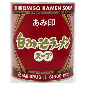 【ポイント10倍 マラソン限定】白みそラーメンスープ 3.3kg 1号缶 業務用 白味噌ラーメンスープ 調味料 中華 ラーメンスープの素 あみ印