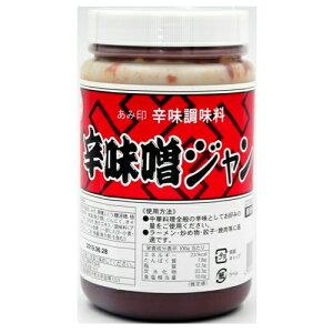 辛味噌ジャン 1kg 業務用 調味料 中華 豆板醤 あみ印